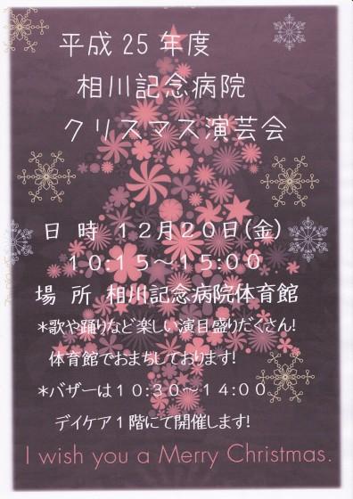 演芸会ポスター