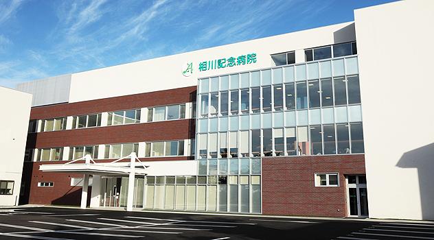 医療法人社団 志恩会 相川記念病院