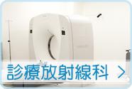 診療放射線科