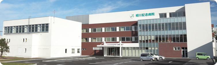 相川記念病院「謝恩同窓の集い」