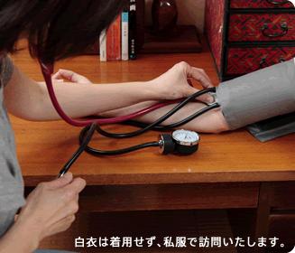 相川記念病院 訪問看護